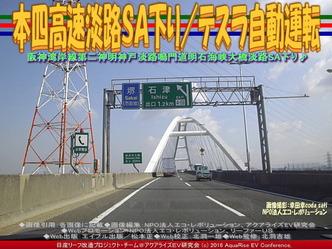 本四高速淡路SA下り/テスラ自動運転01
