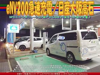 eNV200急速充電/日産大阪高石02