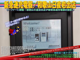 新急速充電器/和歌山日産岩出店@日産リーフ改造06