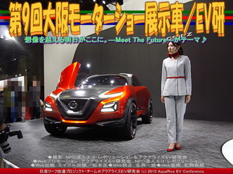 第9回大阪モーターショー展示車(4)/EV研04