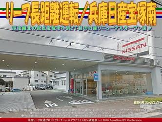 リーフ長距離運転/兵庫日産宝塚南01