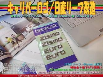 キャリパーロゴ/日産リーフ改造01