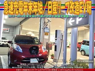 急速充電年末年始/日産リーフ改造EV研05