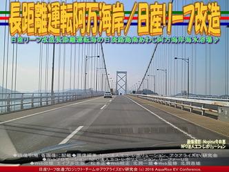 長距離運転阿万海岸/リーフ改造02