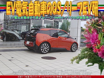 EV電気自動車のQS(3)/リーフEV研04