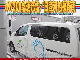 eNV200急速充電/日産河内長野南03