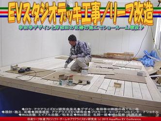 EVスタジオデッキ工事(3)/リーフ改造01