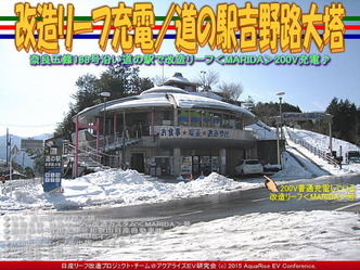 改造リーフ充電/道の駅吉野路大塔01