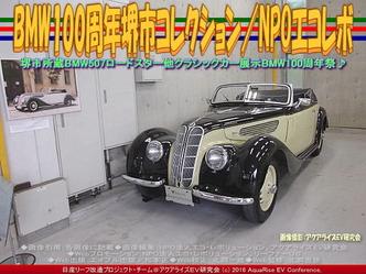 堺市BMWヒストリックカー(5)/327/28カブリオレ画像02