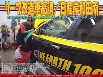 リーフ改造車高調(3)/日産岸和田南04