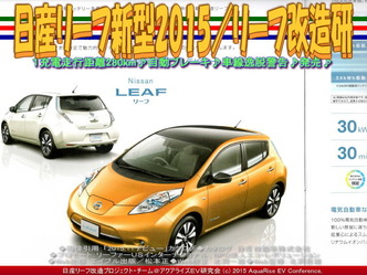日産リーフ新型2015(2)/リーフ改造研
