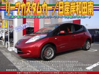 リーフカスタムカー/日産岸和田南04