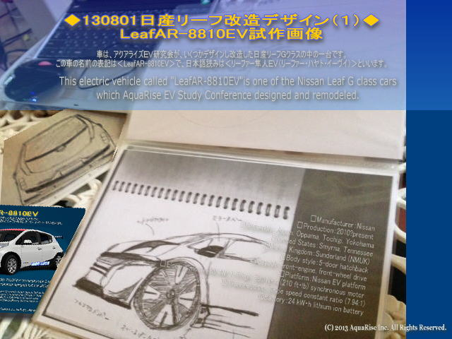 130801スケッチ640x480画像@日産リーフ改造/アクアライズEV研究会