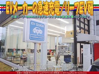 EVメーカーの急速充電(3)/リーフEV研04
