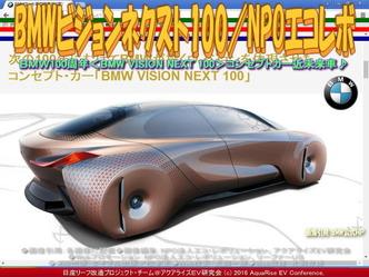 BMWビジョンネクスト100/NPOエコレボ02