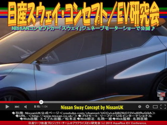 日産スウェイ・コンセプト(2)/EV研究会03