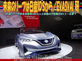 未来のリーフは日産IDSから(5)/EVASVAI研01
