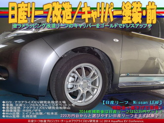 日産リーフ改造/キャリパー塗装・前03