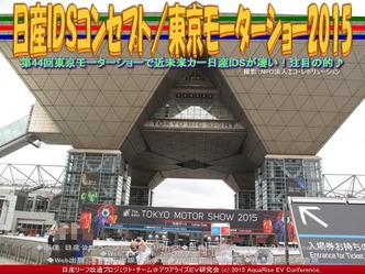 日産IDSコンセプト(2)/東京モーターショー201501