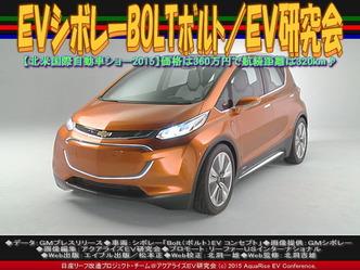 EVシボレーBOLTボルト(2)/EV研究会01