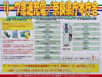 リーフ急速充電/奈良県庁本庁舎02