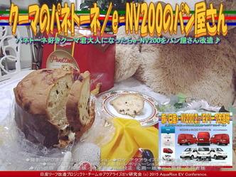 クーマのパネトーネ/e-NV200のパン屋さん04