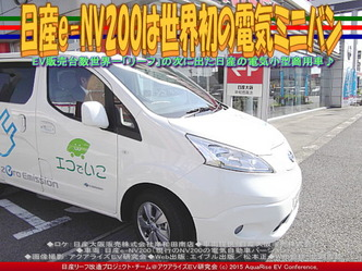 日産e-NV200は世界初の電気ミニバン01