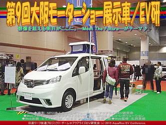 第9回大阪モーターショー展示車/EV研03