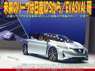 未来のリーフは日産IDSから(3)/EVASVAI研02
