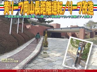 200V普通充電山陽ゴルフ倶楽部/リーフ改造画像01