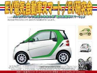 EV電気自動車スマート/EV研究会04