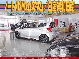 ノートNISMOカスタム(3)/日産岸和田南05