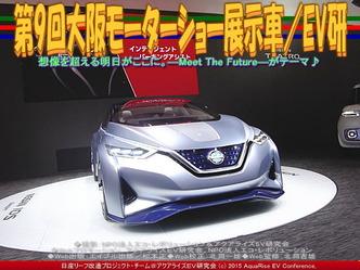 第9回大阪モーターショー展示車(4)/EV研03