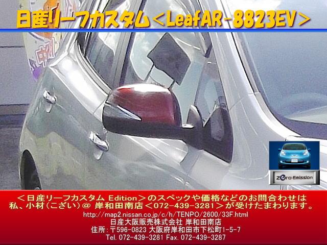 EVパワーステーション/和歌山日産03@日産リーフ改造