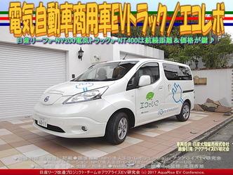 電気自動車商用車EVトラック(2)/エコレボ画像01