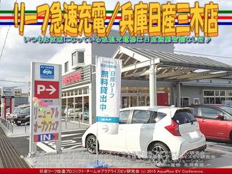 リーフ急速充電/兵庫日産三木店03