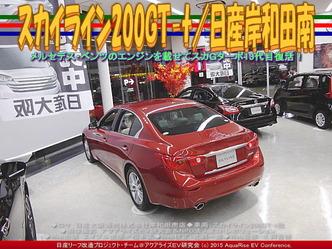 スカイライン200GT-t(3)/日産岸和田南02