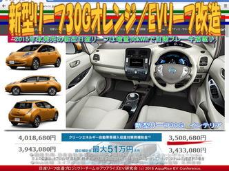 新型リーフ30Gオレンジ/EVリーフ改造03
