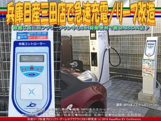 兵庫日産三田店で急速充電/リーフ改造04