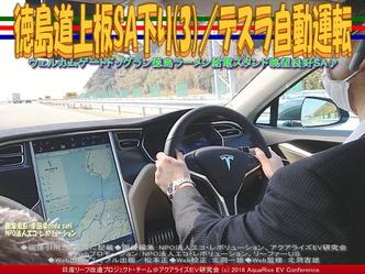 徳島道上板SA下り(3)/テスラ自動運転04