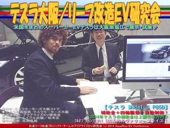 テスラ大阪(2)/リーフ改造EV研究会04