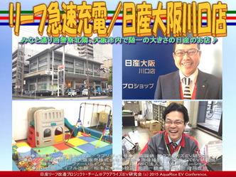 リーフ急速充電/日産大阪川口店02