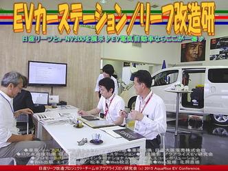 EVカーステーション(2)/リーフ改造研04