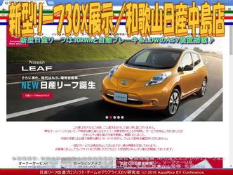 新型リーフ30X展示(3)/和歌山日産中島店02