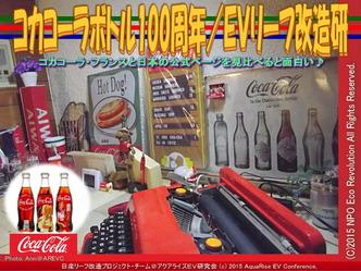 コカコーラボトル100周年/EVリーフ改造研05