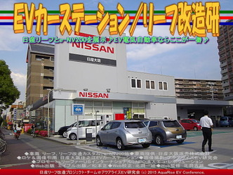 EVカーステーション(2)/リーフ改造研01