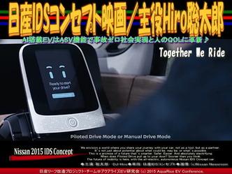 日産IDSコンセプト映画(2)/主役Hiro聡太郎01