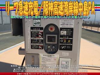 リーフ急速充電/阪神高速湾岸線中島PA01