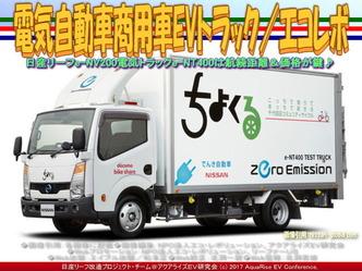 電気自動車商用車EVトラック(4)/エコレボ画像01