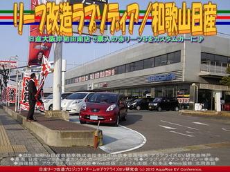 リーフ改造ラプソディア(3)/和歌山日産01